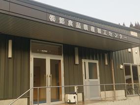 農産加工センター